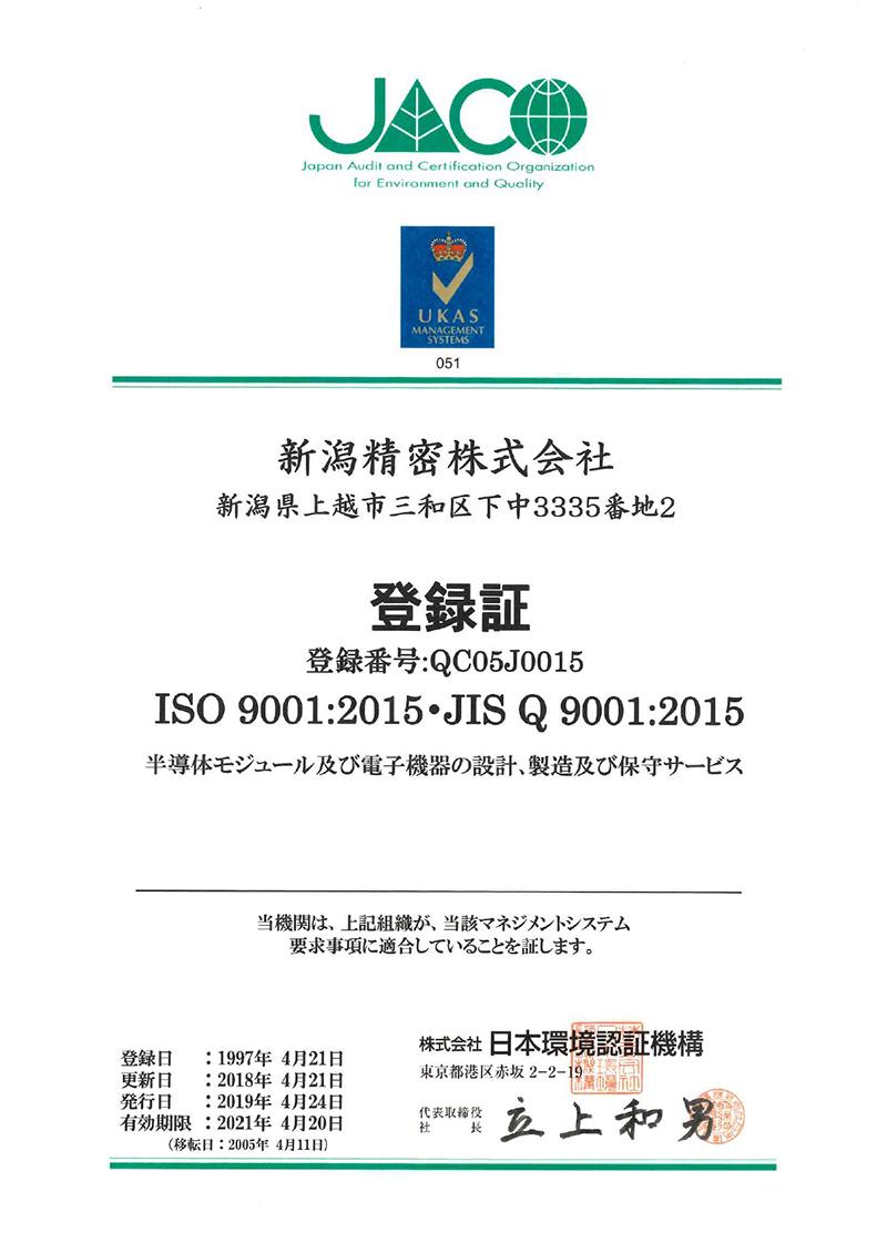 品質活動登録証