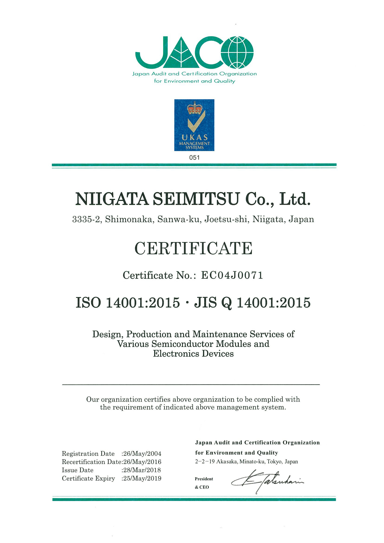 環境活動登録証(英語版)